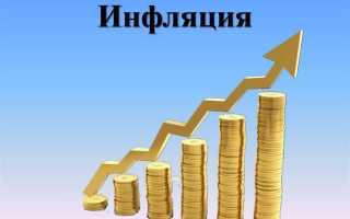 Инфляция в России: особенности процесса, действия государства