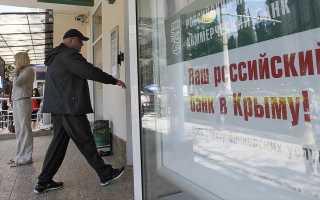 Банки России в Крыму: полный список финансовых учреждений