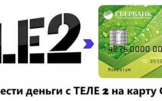 Способы перевода средств с Теле2 на карточку Сбербанка