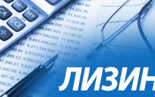 Что такое Лизинг и его отличия от кредита и аренды
