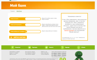 Описание регистрации и входа в личный кабинет Сетелем банка