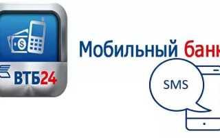 Мобильный банк ВТБ 24: пошаговый процесс установки, возможности