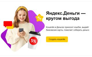 Как войти в Яндекс кошелек