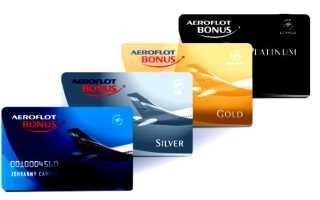 Способы получения карточки «Аэрофлот Бонус»