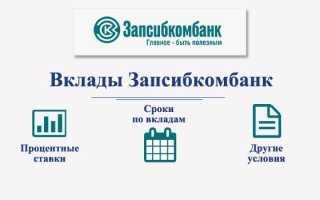 Вклады Запсибкомбанка: описание всех предложений, действующие акции