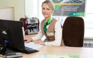 Как совершить обязательный платеж по кредитке Сбербанка