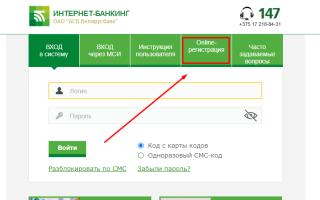 Описание регистрации и входа в Интернет-банкинг Беларусбанка