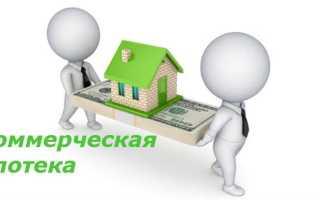 Кредит на коммерческую недвижимость: правила оформления, требования