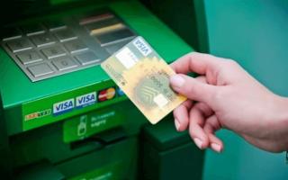 Лимит для снятия наличных с карточки Сбербанка