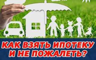 Как получить ипотеку: пошаговые рекомендации и необходимые документы