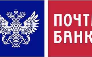 Вклады от Почта банк: условия, преимущества, процентная ставка