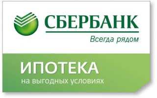 Сколько действует одобрение ипотеки в Сбербанке: этапы оформления