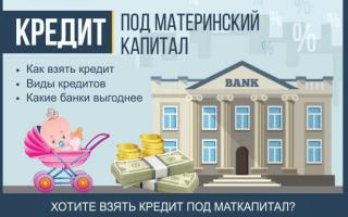 Как получить кредит под материнский капитал