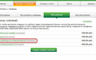 Как оплатить Интернет через систему Сбербанк Онлайн