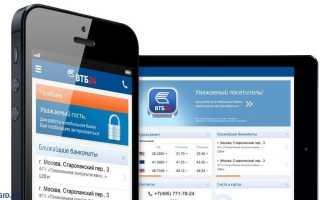 Как активировать карту ВТБ 24 через интернет: пошаговое описание процесса