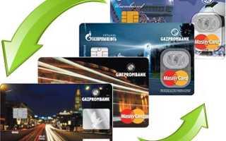 Топ 7 карт Газпромбанка: описание всех предложений, преимущества для клиентов