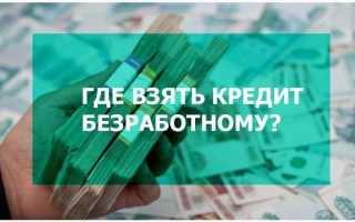 Кредит безработным: как оформить, условия и требования для клиентов