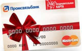Подарочные карты банков: описание всех предложений, преимущества