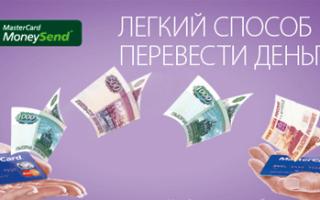 Описание программы Сенд Мани: преимущества, денежные переводы