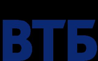 Расшифровка наименования банка ВТБ: происхождение названия