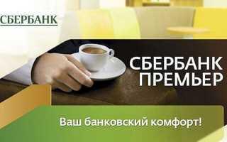 Особенности системы «Сбербанк Премьер»: преимущества и услуги