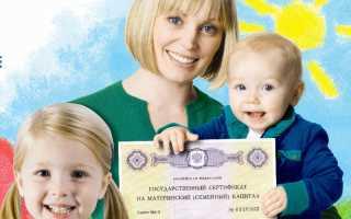 Материнский капитал за первого ребенка: условия получения