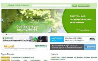 Что такое АСТ от Сбербанка: правила работы