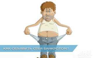Как объявить себя банкротом: пошаговое описание процедуры