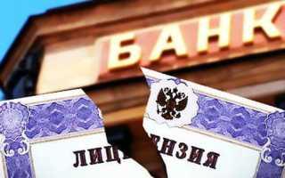 Как погашать кредит, если у банка отозвали лицензию: действия заемщика