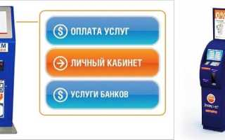 Как оплатить Киви кошелек через терминал: пошаговое описание процесса