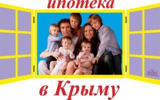 Ипотека в Крыму: правила оформления, требования банка к клиентам