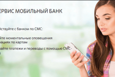 Как подключить быстрый платеж от Сбербанка по смс