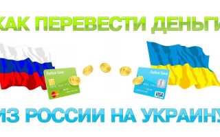 Как совершить перевод денег на Украину: пошаговое описание