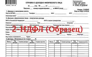 Срок действия справки 2-НДФЛ: требования к данному документу