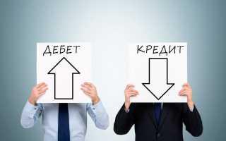 Что такое Дебет: в чем его отличие от Кредита, как правильно использовать