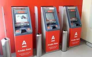 Банки партнеры Альфа-банка: где можно снять деньги без процентов
