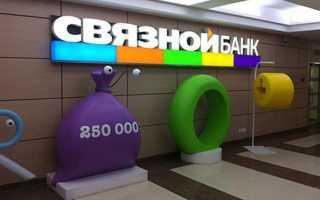 Что делать с кредитом, если Связной банк закрылся: действия заемщика