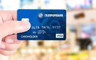 Кредитная карта от Газпромбанк: условия оформления, требования к клиенту