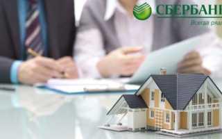 Как рассчитать максимальный срок ипотеки в Сбербанке
