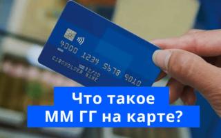 Что такое ММ ГГ на банковской карте?
