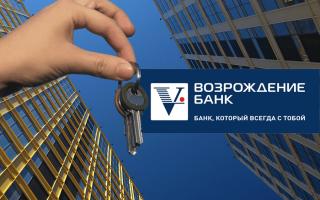 Ипотека в банке Возрождение: требования к клиенту, описание программ