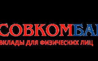 Оформление кредита в Совкомбанке: документы, требования к заемщику