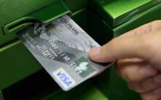 Оформление зарплатной карточки в Сбербанке