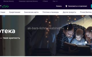 Ипотека от АК Барс: описание программ, условия, требования к клиенту