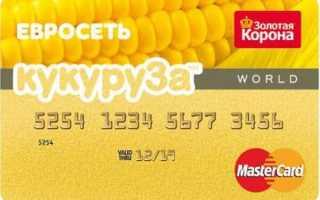 Перевод с карты «Кукуруза»: доступные способы отправки средств