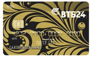 Золотая карта от ВТБ 24: условия оформления, преимущества для клиентов