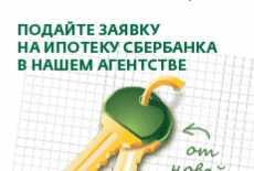 Как подать заявку на ипотеку в Сбербанк