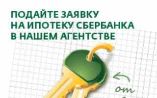Как правильно заполнить анкету для получения ипотеки в Сбербанке