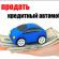 Как продать кредитную машину: описание законных способов