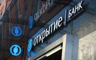 Банк Открытие: деятельность, назначение временной администрации